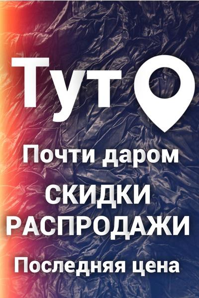 Мега-Распродажа-Скидки-Sale