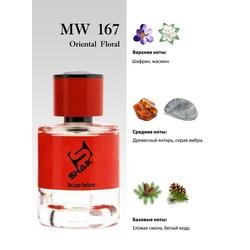 Тестер Shaik Тестер Shaik MW167 (Maison Francis Kurkdjian Baccarat Rouage 540), 25 ml. Вид 2