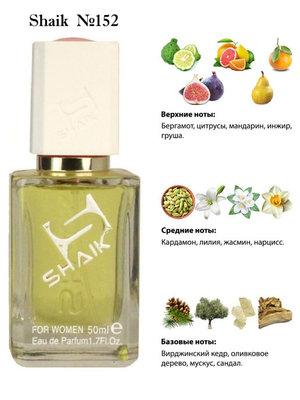 "Парфюмерия Shaik SHAIK / Парфюмерная вода № 152 Versace ""Versense"", 50 мл. (фото)"