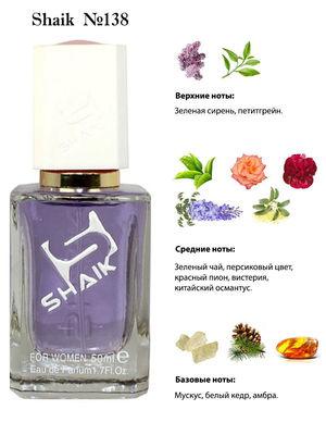 Парфюмерия Shaik SHAIK / Парфюмерная вода №138 LANVIN ECLAT D'ARPEGE FOR WOMEN, 50 мл. (фото)