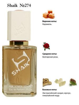 Парфюмерия Shaik SHAIK / Парфюмерная вода № 274 Lacoste Pour Femme Intense, 50 мл. (фото)