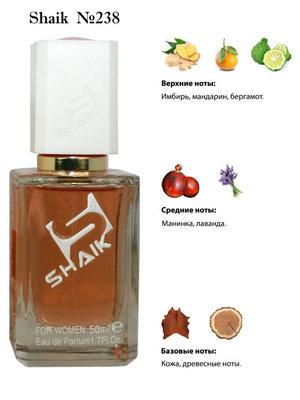 Парфюмерия Shaik SHAIK / Парфюмерная вода № 238 Hugo Boss The Scent, 50 мл. (фото)