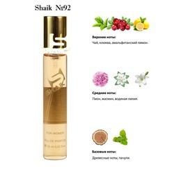 Парфюмерия Shaik SHAIK / Парфюмерная вода №92 Givenchy Ange ou Demon Le Secret 20 мл