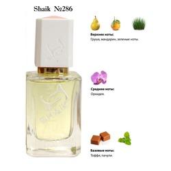 Парфюмерия Shaik SHAIK / Парфюмерная вода №286 Jimmy Coo 50 ml