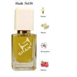 Парфюмерия Shaik SHAIK / Парфюмерная вода №158 SHAIK VANILLA SPECIAL FOR WOMEN , 50 мл.