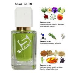 Парфюмерия Shaik SHAIK / Парфюмерная вода №130 Lancome Climat, 50 мл.