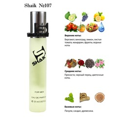 Парфюмерия Shaik SHAIK / Парфюмерная вода №107 Lacoste Essential 20мл
