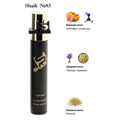 Парфюмерия Shaik SHAIK / Парфюмерная вода № 83 HUGO BOSS BOTTLED SPORT FOR MEN , 20 мл.