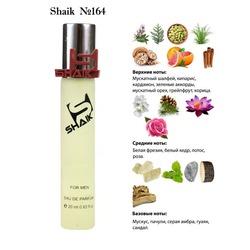 Парфюмерия Shaik SHAIK / Парфюмерная вода №164 Molecule Escentric 01 20мл