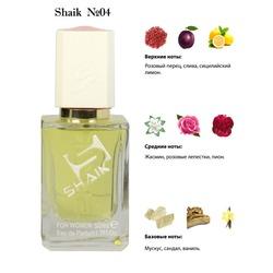 Парфюмерия Shaik SHAIK / Парфюмерная вода №4 Little Black Dress Avon 50 мл