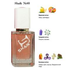 Парфюмерия Shaik SHAIK / Парфюмерная вода № 40 Chanel Chance Еаu Tendre, 50 мл.