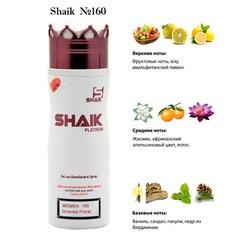 Дезодорант Shaik SHAIK / Парфюмированный дезодорант № 160 Trussardi Donna, 200 мл.