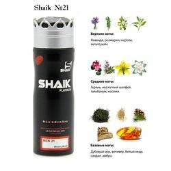 Дезодорант Shaik SHAIK / Парфюмированный дезодорант № 21 Chanel Egoiste Platinum, 200 мл.