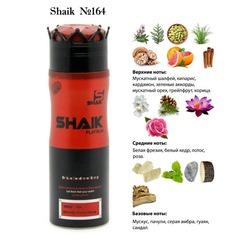 Дезодорант Shaik SHAIK / Парфюмированный дезодорант № 164 Molecules Escentric 01, 200 мл.