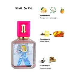 Парфюмерия Shaik SHAIK / Парфюмерная вода № 506 SWEET ELSA FOR GIRLS 50 мл