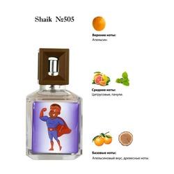 Парфюмерия Shaik SHAIK / Парфюмерная вода № 505 STRONG PRINCE FOR BOYS 50 мл