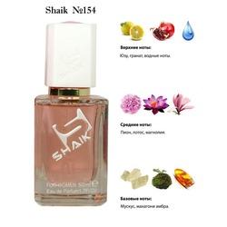 Парфюмерия Shaik SHAIK / Парфюмерная вода № 154 Versace Bright Crystal, 50 мл.