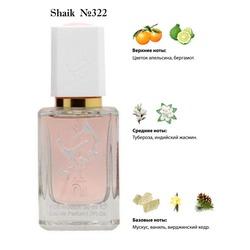 Парфюмерия Shaik SHAIK / Парфюмерная вода № 322 GIORGIO ARMANI MY WAY, 50 мл