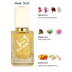 Парфюмерия Shaik SHAIK / Парфюмерная вода № 22 Chloe Еаu de Parfum, 50 мл.