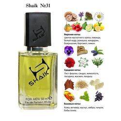 Парфюмерия Shaik SHAIK / Парфюмерная вода № 31 Christian Dior Fahrenheit, 50 мл.