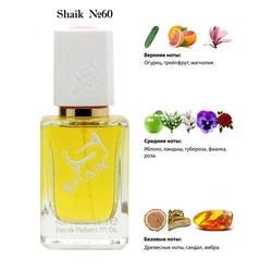 Парфюмерия Shaik SHAIK / Парфюмерная вода № 60 Donna Karan Be Delicious, 50 мл.