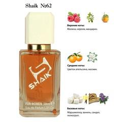 Парфюмерия Shaik SHAIK / Парфюмерная вода № 62 Dolce & Gabbana Pour Femme, 50 мл.