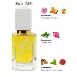 Парфюмерия Shaik SHAIK / Парфюмерная вода № 104 Gucci Flora by Gucci fresh, 50 мл.