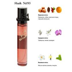 Парфюмерия Shaik SHAIK / Парфюмерная вода № 193 Franck Boclet Cocaine, 20 мл.