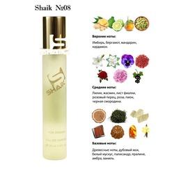 Парфюмерия Shaik SHAIK / Парфюмерная вода Shaik №08 Armand Basi in Red 20 мл