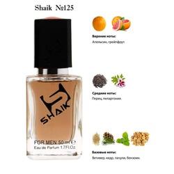 Парфюмерия Shaik SHAIK / Парфюмерная вода № 125 HERMES TERRE D'HERMES FOR MEN , 50 мл.