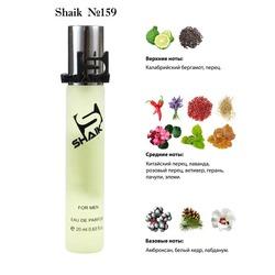 Парфюмерия Shaik SHAIK / Парфюмерная вода №159 Christian Dior Sauvage 20мл