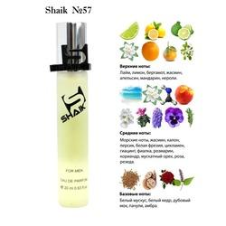Парфюмерия Shaik SHAIK / Парфюмерная вода №57 Giorgio Armani Acqua di Gio 20 ml