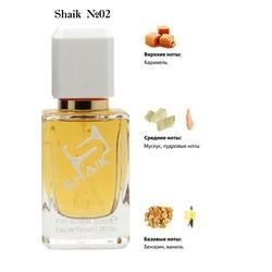 "Парфюмерия Shaik SHAIK / Парфюмерная вода № 02 Prada ""Candy"", 50 мл."