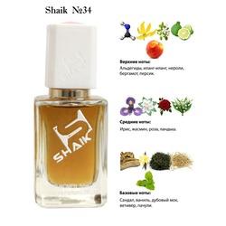 Парфюмерия Shaik SHAIK / Парфюмерная вода № 34 Chanel №5, 50 мл.