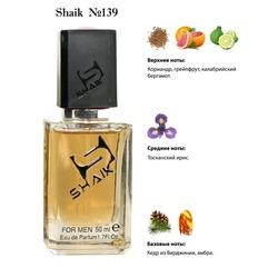 Парфюмерия Shaik SHAIK / Парфюмерная вода № 139 Christian Dior Dior Homme Eau for Men 50 мл