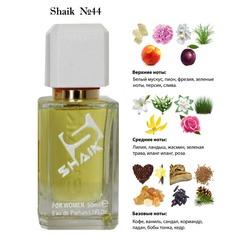 Парфюмерия Shaik SHAIK / Парфюмерная вода № 44 Cacharel NOA, 50 мл.