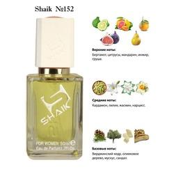 "Парфюмерия Shaik SHAIK / Парфюмерная вода № 152 Versace ""Versense"", 50 мл."
