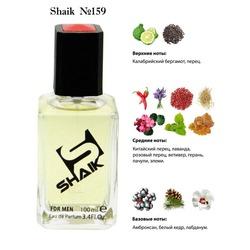 Парфюмерия Shaik SHAIK / Парфюмерная вода № 159 Christian Dior Sauvage, 100 мл.