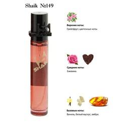 Парфюмерия Shaik SHAIK / Парфюмерная вода № 149 Montale Intense Cafe, 20 мл.