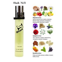 Парфюмерия Shaik SHAIK / Парфюмерная вода №31 DIOR FAHRENHEIT EDT FOR MEN 20мл