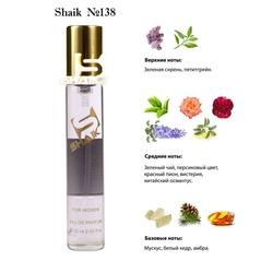 Парфюмерия Shaik SHAIK / Парфюмерная вода №138 Lanvin Eclat DArpege 20мл