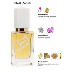 Парфюмерия Shaik SHAIK / Парфюмерная вода № 168 Nina Ricci Premier Jour, 50 мл.