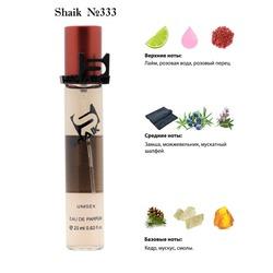 Парфюмерия Shaik SHAIK / Парфюмерная вода № 333 Memo Paris French Leather, 20 мл.