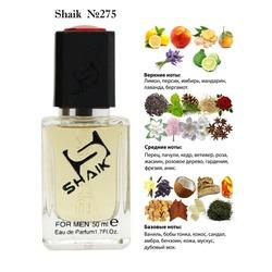 Парфюмерия Shaik SHAIK / Парфюмерная вода № 275 Chanel Allure Homme, 50 мл.