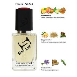 Парфюмерия Shaik SHAIK / Парфюмерная вода № 273 Christian Dior Homme Sport, 50 мл.