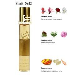 Парфюмерия Shaik SHAIK / Парфюмерная вода №22 Chloe eau de parfum 20 мл