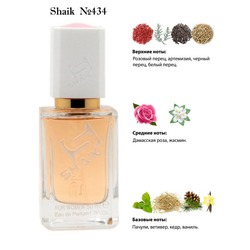 Парфюмерия Shaik SHAIK / Парфюмерная вода № 434 L for Women Clive Christian, 50 мл.