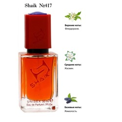 Парфюмерия Shaik SHAIK / Парфюмерная вода № 417 Jasmine Full Montale, 50 мл.