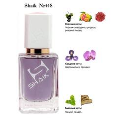 Парфюмерия Shaik SHAIK / Парфюмерная вода № 448 Very Sexy Orchid Victoria s Secret, 50 ml.