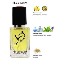 Парфюмерия Shaik SHAIK / Парфюмерная вода № 619 Hugo Now Hugo Boss, 50 ml.